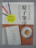 【書寶二手書T2/嗜好_ZJA】寫出一手漂亮的原子筆字_樂友文化編輯部