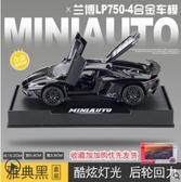 仿真蘭博基尼LP770合金車模男孩玩具超跑小汽車模型兒童跑車賽車 青木鋪子