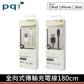 【免運費】PQI 充電線 傳輸線 蘋果 APPLE Lightning i-Cable 超長180cm MFI認證 全向式USB傳輸充電線x1