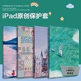 日韓iPad air3保護套mini2/4矽膠迷妳皮套【小檸檬3C數碼館】