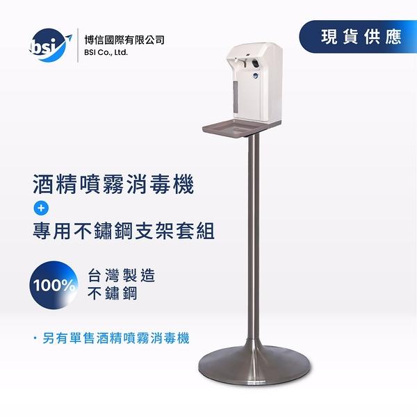 【博信國際】MTF-101 噴霧式自動酒精消毒機 (含不鏽鋼支架)
