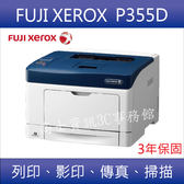 【Fuji xerox】富士全錄 P355d 黑白雷射網路印表機 ◆加贈原廠 CT201938 高容量碳粉匣(10K)1支