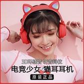 少女貓耳朵頭戴式無線耳機電腦電競休閑游戲直播耳麥抖音同款