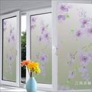 窗貼自粘磨砂玻璃貼紙衛生間浴室門窗戶貼膜...
