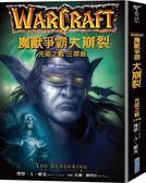 (二手書)魔獸爭霸:大崩裂-先祖之戰三部曲