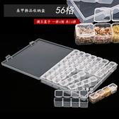 【唯蓁網842 】美甲鑽收納盒壓克力56 格展示盒美甲飾品盒甲油膠收納盒超大容量首飾盒