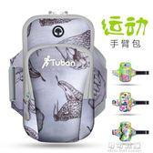 跑步手機臂包運動手臂包手機包蘋果X8plus臂帶男女臂套臂袋手腕包 流行花園
