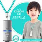 日本IONION LX 超輕量隨身空氣清...