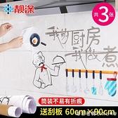 廚房防油貼紙耐溫貼紙牆貼防油貼紙防水瓷磚貼牆紙自黏櫃灶台用 NMS漾美眉韓衣