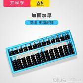 算盤小學生珠心算專用兒童小算盤幼兒園算珠算盤7珠學習用  YYJ 深藏blue