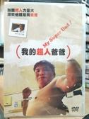 挖寶二手片-P02-122-正版DVD-華語【我的超人爸爸】紀錄片(直購價)