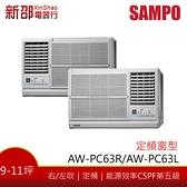 *新家電錧*【SAMPO聲寶 AW-PC63R/AW-PC63L】定頻左右吹窗型~含標準安裝