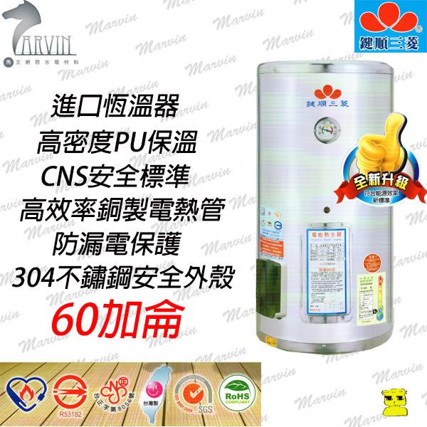 鍵順三菱電熱水器 EH-B60 60加侖 立式 全系列產品符合能源效率標準 儲熱式電熱水器 水電DIY