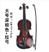 小提琴兒童小提琴可彈奏仿真玩具樂器初學者啟蒙音樂吉他表演出道具禮物LX 嬡孕哺