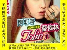 二手書博民逛書店罕見阿呀呀2004年夏季蔡依林上海演唱會..宣傳冊...Y369