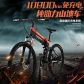 不充電的電瓶車 折疊電動山地車成人男式鋰電池電動車自行車
