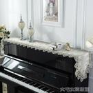 鋼琴蓋巾鋼琴巾蕾絲鋼琴半罩歐式風格鋼琴防塵蓋布韓式刺繡花邊布藝琴套 快速出貨