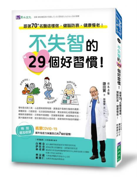 不失智的29個好習慣!:跟著70+名醫這樣做,健腦防衰,健康慢老!【城邦讀書花園】