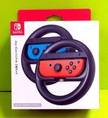 (缺) 原廠 任天堂 Nintendo Switch 方向盤 一組兩個