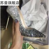 婚鞋女新款銀色尖頭高跟鞋細跟漸變色亮片單鞋水晶伴娘新娘 非凡小鋪