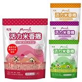 阿久師 活力米香捲 紫米 嬰兒米餅 原味 米棒 穀棒 糙米捲 副食品 3170 統百食品