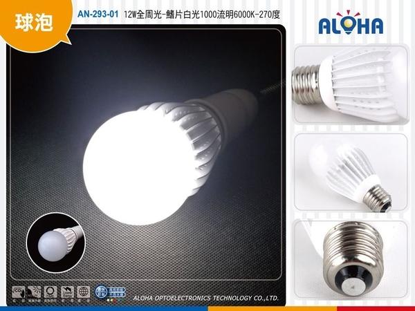 E27燈泡 LED燈泡 12W全周光-鰭片白光1000流明6000K-270度 (AN-293-01 )