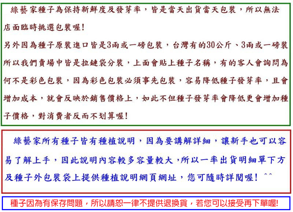 【綠藝家】大包裝豌豆嬰種子1000克(1公斤)(豌豆芽菜種子)