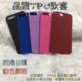 ASUS X007D ZenFone Go ZB552KL 5.5吋《晶鑽TPU軟殼軟套》手機殼手機套保護套保護殼果凍套