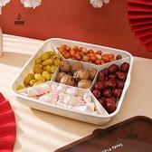 干果收納盒分格糖果盤 果盒水果盤子零食瓜子盒創意盤五格堅果盤【愛物及屋】