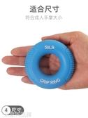 握力器 硅膠握力器男可調大小練臂肌訓練五指力量握力圈鍛練手勁器材 米家