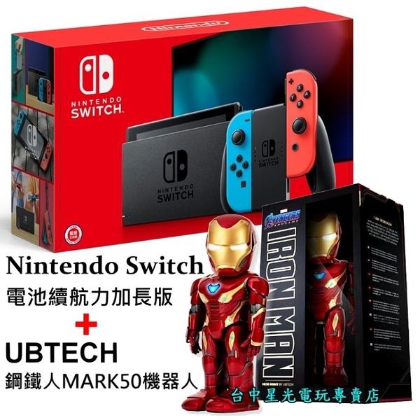 電力加強版【NS主機+智能IP機器人】 Switch 電光紅藍+UBTECH 鋼鐵人 MARK50【台中星光】