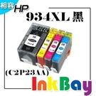 HP No.934XL /  C2P23AA 黑色相容墨水匣 【適用】OfficeJetPro 6230 / 6830 OfficeJet 6815 /  6820 / 另有No.935XL