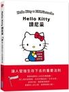 Hello Kitty讀尼采...