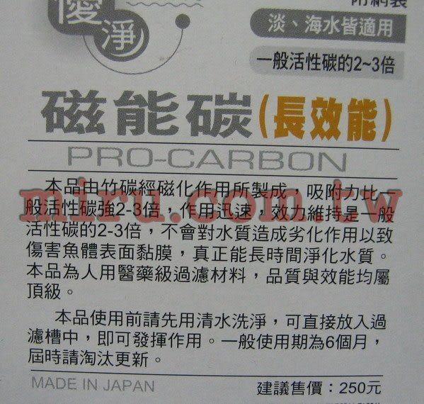 【西高地水族坊】BIO百歐 長效能磁能碳280g