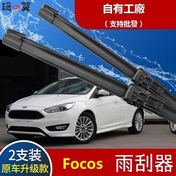 Ford適配Ford福克斯Focos雨刷器片後窗12-13-15款新經典16-17膠條無骨雨刷 一木良品