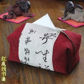 布藝紙巾盒手工縫制亞麻中式茶道古典復古客廳車用車載抽紙盒套