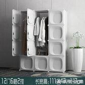簡易衣柜仿實木組裝塑料衣櫥臥室儲物柜簡約現代經濟型推拉門衣柜 優家小鋪igo