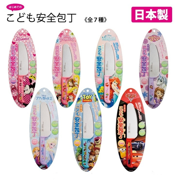 日本製迪士尼兒童安全菜刀  兒童料理刀具 兒童安全刀具 迪士尼造型 兒童菜刀 (呼呼熊)
