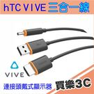 HTC VIVE 原廠 三合一線,可將 HDMI、USB 和電源從接線盒連接到 Vive 頭戴式顯示器,聯強代理