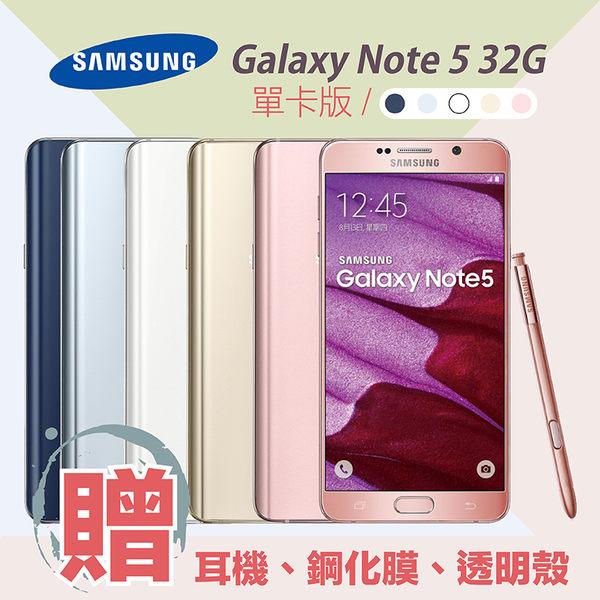 SAMSUNG GALAXY Note 5 32GB 單卡版 原廠已開通庫存品 店保一年 黑金白粉銀 五色可選 快速出貨