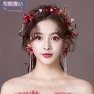 新娘頭飾 新娘頭飾新款結婚紅色婚紗發飾中式超仙敬酒服森系禮服配飾品 韓菲兒