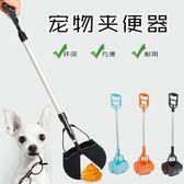 狗狗拾便器狗屎夾子長柄寵物清潔用品狗夾便器糞便鏟撿大便器 DF