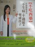 【書寶二手書T8/保健_WGE】不吃西藥-中醫媽媽養出不生病、不過敏的健康孩子_李思儀