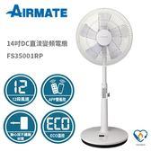 【領卷再折】Airmate 艾美特  14吋專利APP 電風扇 FS35001RP DC直流馬達遙控立扇