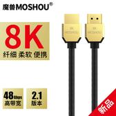 2.1版8K@60Hz高清HDMI線纖細便攜電視機上盒PS4視頻連接線4K@120Hz 50cm