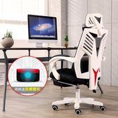 南皇電腦椅家用游戲椅簡約網布辦公椅子靠背職員轉椅可躺老板座椅igo   酷男精品館