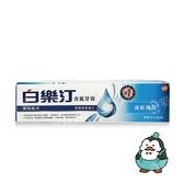 白樂汀 含氟牙膏 121.9g#(清新薄荷) Biotene