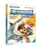 X萬獸探險隊(3):海洋爭霸戰 大白鯊VS旗魚