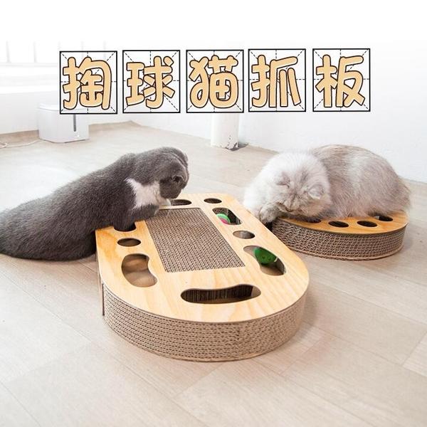 云寵貓玩具掏球型瓦楞紙貓抓板磨爪器 逗貓棒轉盤球寵物貓咪用品
