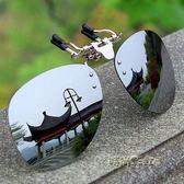 太陽鏡偏光墨鏡夾片開車釣魚司機鏡夜視鏡男女眼鏡夾片蛤蟆鏡「時尚彩虹屋」